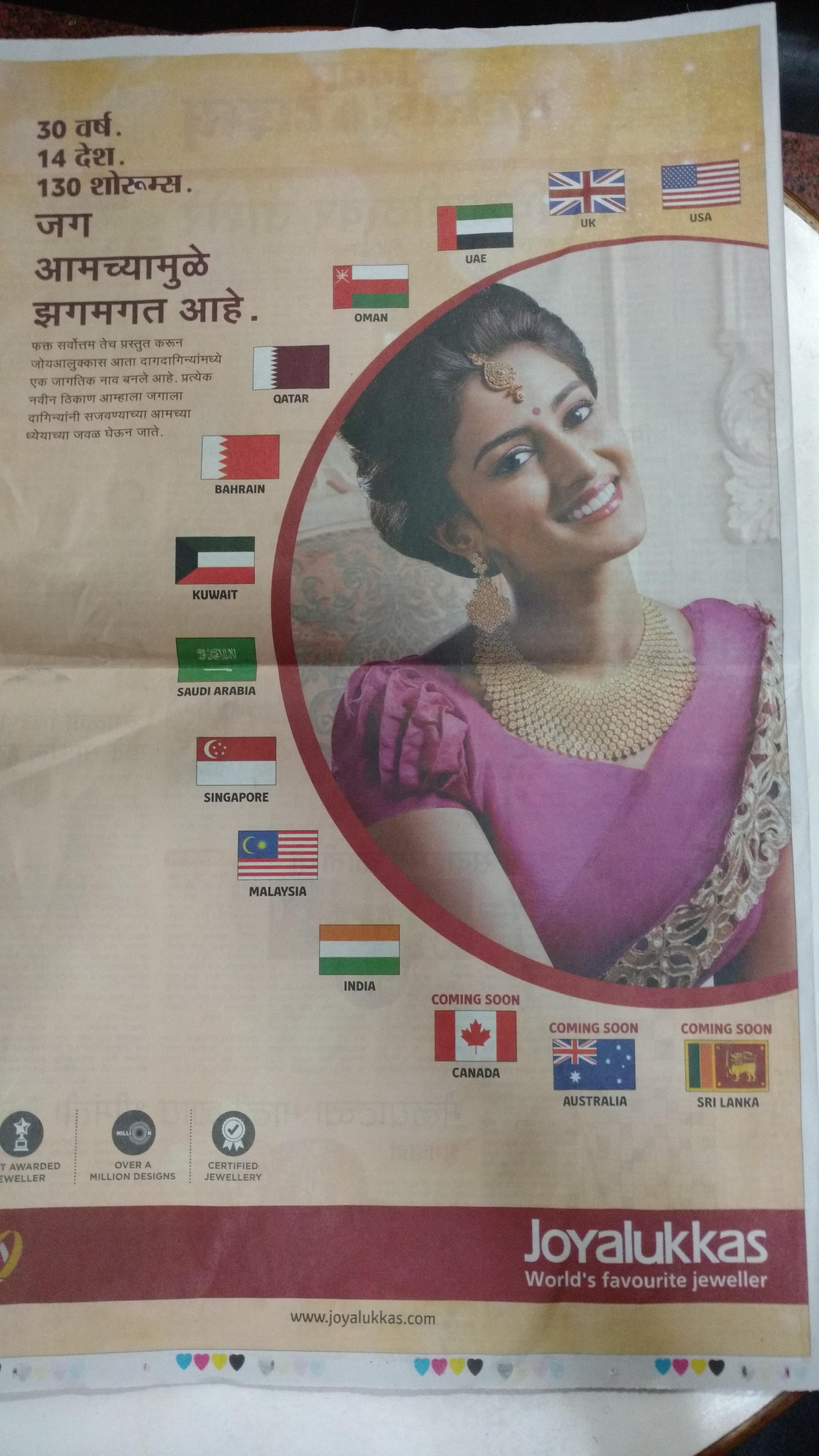 Joyalukkas Advertisement in Maharshtra times
